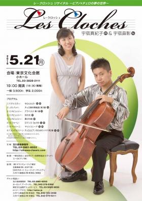 レ・クロッシュ(宇宿真紀子(Pf)&宇宿直彰(Vc))リサイタル 〜ピアノとチェロの夢の世界〜