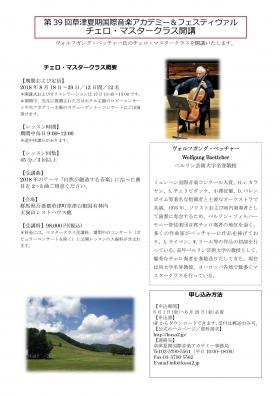 第39回草津夏期国際音楽アカデミー&フェスティヴァル チェロ・マスタークラス開講