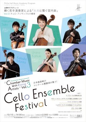 チェロ・アンサンブルの響宴 山崎伸子プロデュース 輝く若手演奏家による「未来に繋ぐ室内楽」Vol.3