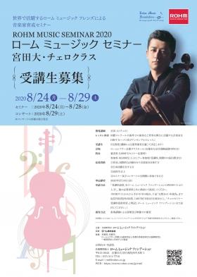 【公演中止】ローム ミュージック セミナー2020<宮田大・チェロクラス>