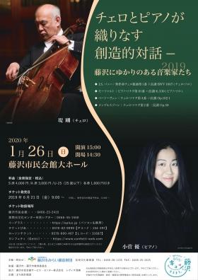 藤沢にゆかりのある音楽家たち -チェロとピアノが織りなす創造的対話-