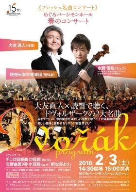 《フレッシュ名曲コンサート》めぐろパーシモンホール 春のコンサート