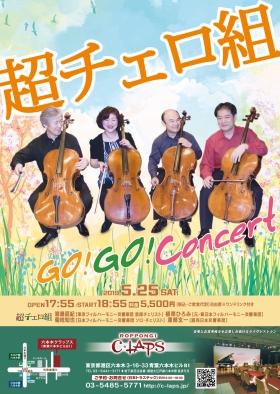 超チェロ組 Go Goコンサート