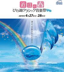 びわ湖クラシック音楽祭2019