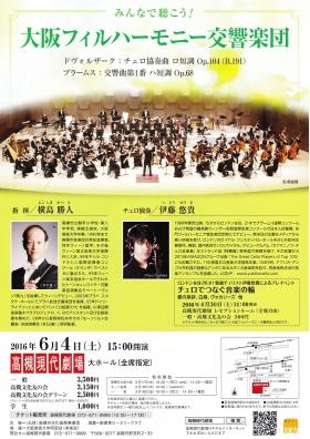 伊藤悠貴 x ドヴォルザーク・チェロ協奏曲