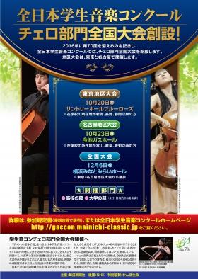 第70回全日本学生音楽コンクール チェロ部門