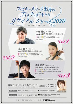 スズキ・メソード出身の若きチェリストたち リサイタルシリーズ2020 Vol.3