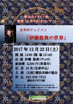 横浜市イギリス館創建80周年記念 クリスマス・コンサート「伊藤悠貴の世界」