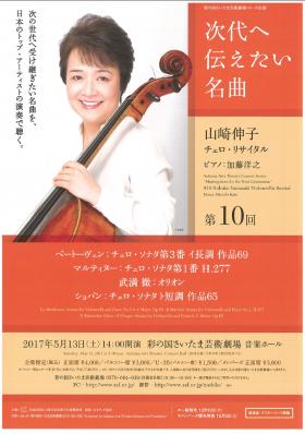 次代へ伝えたい名曲 山崎伸子第10回チェロ・リサイタル