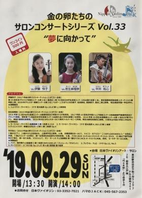 """金の卵たちのサロンコンサートシリーズ Vol.33 """"夢に向かって"""""""