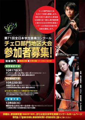 第71回全日本学生音楽コンクール チェロ部門     【名古屋地区大会】参加者募集!
