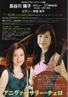 みなとみらいアフタヌーンコンサート 長谷川陽子 デビュー30周年記念チェロ・リサイタル