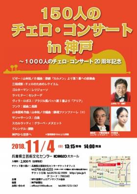 150人のチェロ・コンサート in 神戸~1000人のチェロ・コンサート20周年記念