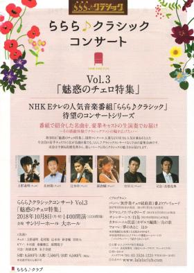 らららクラシックコンサート Vol. 3 魅惑のチェロ特集