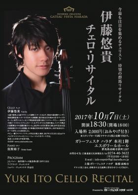 伊藤悠貴 チェロ・リサイタル