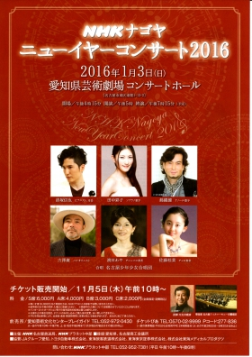 NHKナゴヤニューイヤーコンサート2016