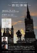 チェロ&ギター デュオコンサート 〜西欧情緒〜