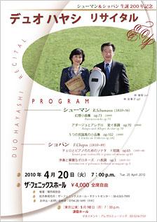シューマン&ショパン 生誕200年記念 デュオ ハヤシ リサイタル(大阪)