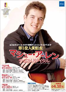 第2回 ガスパール・カサド国際チェロコンクールin八王子 第1位入賞記念マシュー・アーレン チェロ・リサイタル(東京)
