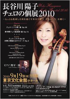 長谷川陽子 チェロの個展2010