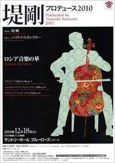 堤剛プロデュース2010 ロシア音楽の華