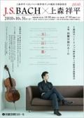 上森祥平×J.S.バッハ無伴奏チェロ組曲全曲演奏会 2010《万の言の葉》