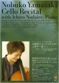 チェロ・ソナタ・シリーズ(全10回)=第4回 山崎伸子 チェロ・リサイタル with 野平一郎(ピアノ)