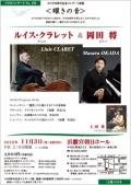 スピカ20周年記念コンサート前篇<耀きの音> ルイス・クラレット&岡田 将