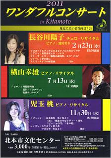 2011 ワンダフルコンサート in Kitamoto 長谷川陽子チェロ・リサイタル