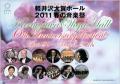 軽井沢大賀ホール2011春の音楽祭 提剛チェロ・リサイタル