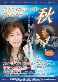 日本フィルシーズンコンサート 秋