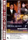 東京シティ・フィルハーモニック管弦楽団第248回定期演奏会