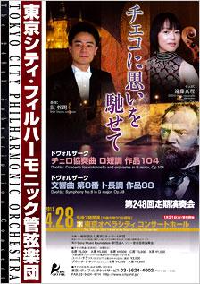 東京シティ・フィルハーモニック管弦楽団 第248回定期演奏会