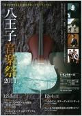 八王子音楽祭2011 オープニング・コンサート「チェロ・アンサンブルの響き」 〜髙木慶太とその仲間たち〜