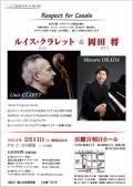 スピカコンサートNo.144 Respect for Casals ルイス・クラレット&岡田将