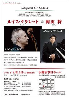 スピカコンサートNo.144 Respect for Casals ルイス・クラレット&岡田 将