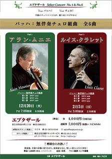 エプタザールSelect Concert No.5 Viva バッハ Viva チェロ【PartⅠ】