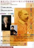 東京シティフィルハーモニック管弦楽団 第260回定期演奏会