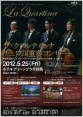 ホテルグリーンプラザ白馬Presents ラ・クァルティーナコンサート