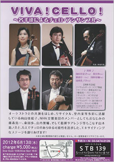 「Viva!Cello!」〜名手達によるチェロ・アンサンブル〜
