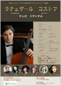ラチェザール コストフ チェロ・リサイタル 4本のチェロとヴァイオリンが奏でるオペラヴィルトゥオーゾの世界…