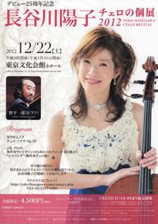 デビュー25周年記念 長谷川陽子 チェロの個展 2012