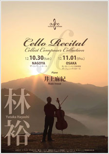 Cello Recital Cellist Composer Collection(名古屋)