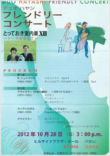 デュオ ハヤシ フレンドリーコンサート とっておき室内楽XIII〜トークを交えて〜