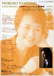 山崎伸子 チェロ・リサイタル with 清水和音 (ピアノ)