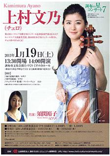 調布の星コンサート7 上村文乃(チェロ)