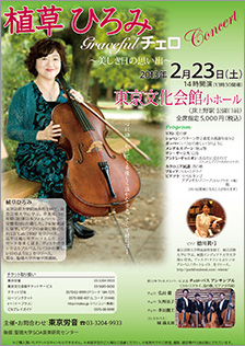 植草ひろみ Graceful チェロ Concert 〜美しき日の思い出〜