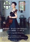 倉田澄子チェロリサイタル2013