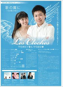 レ・クロッシュ 宇宿真紀子&宇宿直彰 リサイタル