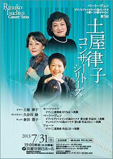 土屋律子 コンサートシリーズ ベートーヴェン ピアノとヴァイオリンの為のソナタ 6番〜10番を中心に 第5回